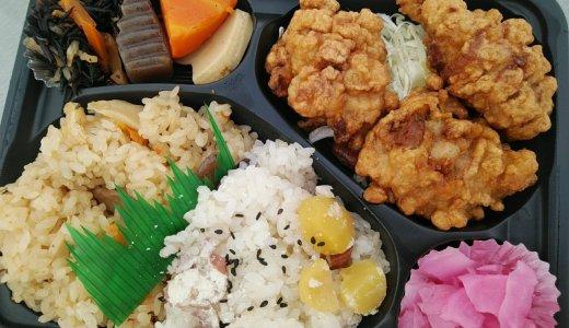 広島インターに乗る前に寄りたいお弁当屋さん「おこわ よしや」ボリュームたっぷりで満足