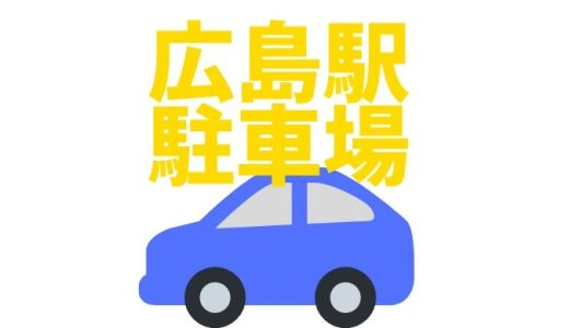 広島駅に近い!安い!割り引きあり!な定番駐車場&「エキエ(ekie)の駐車場割り引き」注意点も