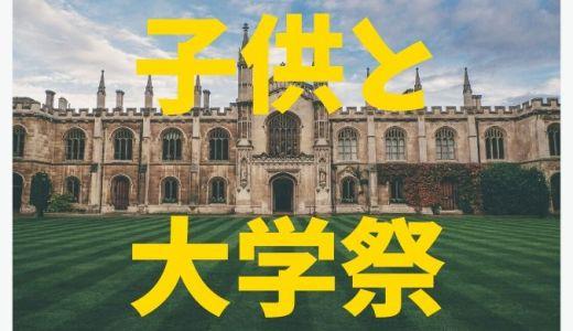 大学祭って子供も楽しめたよ!楽しむポイント&広島の大学祭スケジュールまとめ