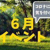 2020年6月広島イベント