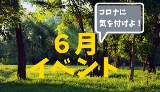 子供イベント&お出かけ&遊びまとめ2020年6月(広島の再開施設まとめ)