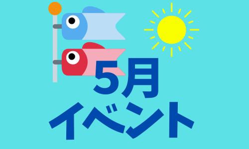 子供イベント&お出かけ&遊びまとめ2021年5月