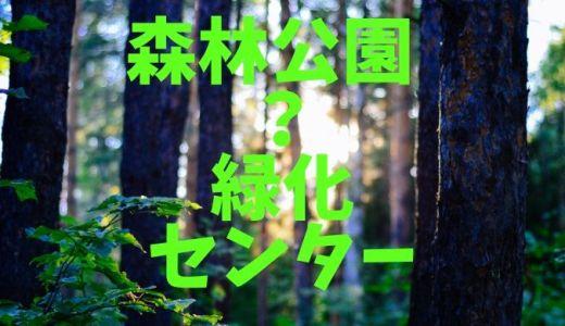 広島市森林公園と広島県緑化センターの違いは?!入り口は?場所は?大きな違いをまとめました