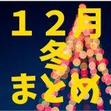 子供イベント&お出かけ&遊びまとめ2019年12月~冬休み