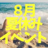 【夏休み】子供イベント&お出かけ&遊びまとめ2021年8月