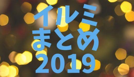 広島のイルミネーションまとめ2019 体験記もあるよ