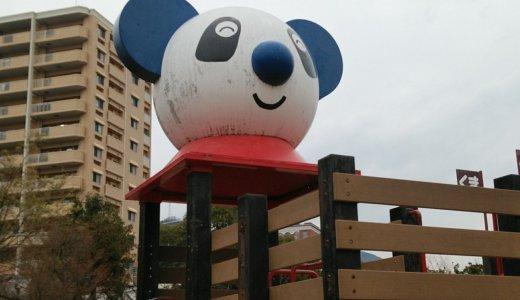 珍百景にも紹介された!新広駅から歩ける「パンダ公園」(文化新開公園)