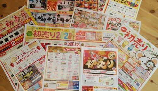 2020年の「広島の初売り」まとめ!ジ・アウトレット、イオン、ゆめタウン、そごう…「福袋」も!