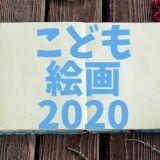 こども絵画2020