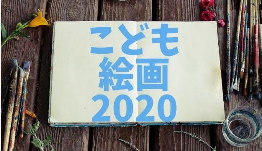 こども(小学生)絵画コンクールまとめ2020年春休み コロナウイルス休校中にやりたい!