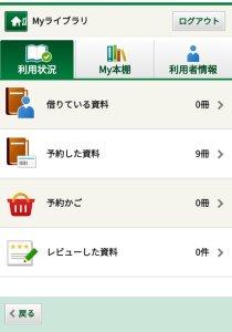 広島市立図書館 予約