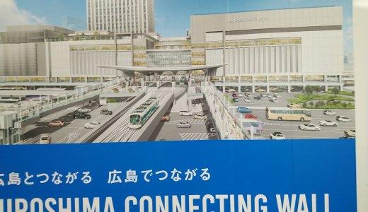 JR広島駅が激変中!新駅ビルの姿は「囲い」を見るとわかります