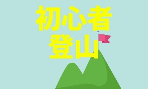 広島で子供と登山!実際に登った山をまとめたよ「超初心者向けの山」もあるよ