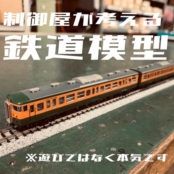 制御屋が考える鉄道模型#5 【コントローラーについて】