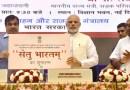 Prime Minister Narendra Modi Launches Setu Bharatam project