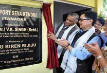 Photo of Itanagar- V K Singh Inaugurates Passport Seva Kendra