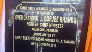 Shiv Mandir Dharamsala dedicated to the late CM Dorjee Khandu