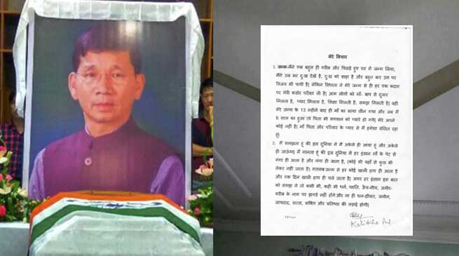 Pul's Suicide Note has gone Viral on Social Media