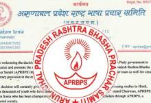 APRBS Welcome Gov Decision to popularize Hindi Language