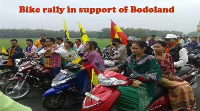 Kokrajhar- Bike Rally in support of Bodoland