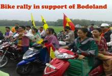 Kokrajhar- Bike Rally in support of Bodoland