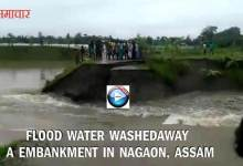 Photo of Watch Video- How embankments and bridges were washed away by floodwater in Assam
