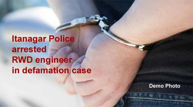 Itanagar Police arrested RWD engineer in defamation case