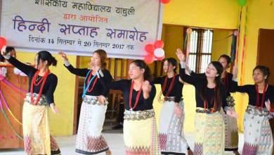 Photo of Yachuli Government College celebrates Hindi Saptah