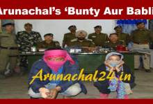 Photo of Police Arrested Arunachal's 'Bunty Aur Babli' who Looted 43 ATMs in Capital Complex