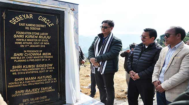 Arunachal: Rijiju lays foundation stone of  Debeyar Circle