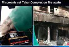Photo of Arunachal: Miscreants set Takar Complex on fire again