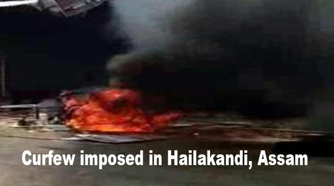 Assam: Communal clashes erupt in Hilakandi, Curfew imposed