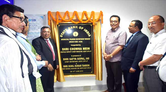 Itanagar: Chowna Mein inaugurates SBI's Branch in the State Civil Secretariat