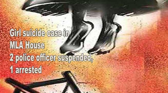 Girl suicide case in MLA House: 2 police officer suspended, 1 arrested
