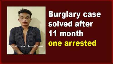 Photo of Itanagar: Burglary case solved after 11 month, one arrested