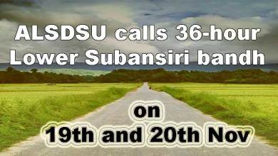 Photo of Arunachal:  ALSDSU calls 36-hour Lower Subansiri bandh on 19 and 20 Nov