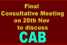 Photo of Itanagar: Final Consultative Meeting on 20th Nov to discuss CAB