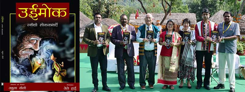 Bhopal: Book on Nyishi folktales titled 'Uiimok' was released at Tribal Literature Festival