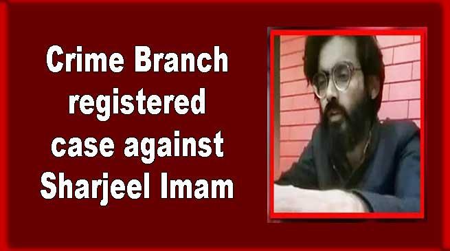 Arunachal: Crime Branch registered case against Sharjeel Imam