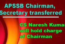 Photo of APSSB Chairman, Secretary transferred,  CS Naresh Kumar will hold charge of Chairman