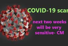 Photo of COVID-19 scare: next two weeks will be very sensitive- CM