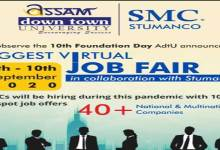Photo of Assam down town University to be organize Virtual Job Fair Week 2020