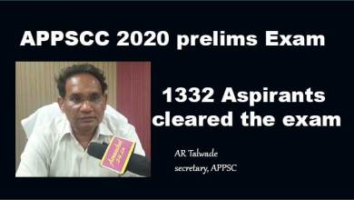 APPSCCE-2020 prelims result. 1332 candidate cleared prelims Exam