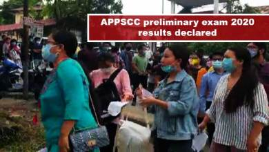 APPSC declared Results, here's list of candidates who cleared APPSCC preliminary exam 2020