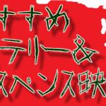 おすすめのミステリー&サスペンス映画ランキング  (洋画編)