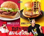 マクドの大阪ビーフカツバーガーを食べてみた!けど…