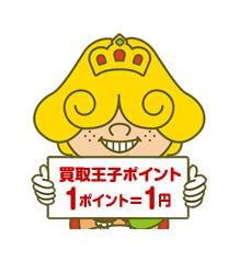 買取王子 古本
