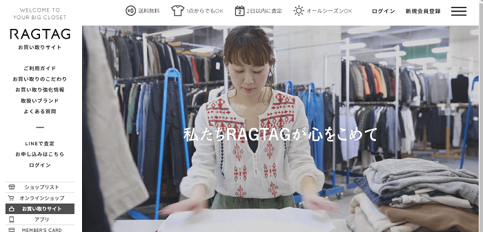 RAGTAGの買取サイト