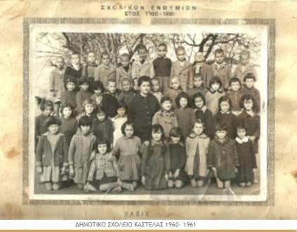 Καστέλλα Ευβοίας - Δημοτικό Σχολείο 1960-1961