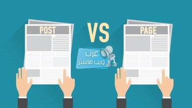 الفرق بين المقالات (Posts) والصفحات (Pages) فى الووردبريس